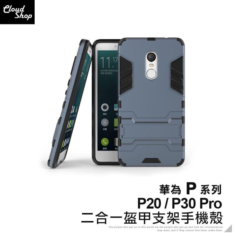 HUAWEI華為 P系列 二合一盔甲支架手機殼 適用P20 P30 Pro 防摔殼 保護殼 保護套