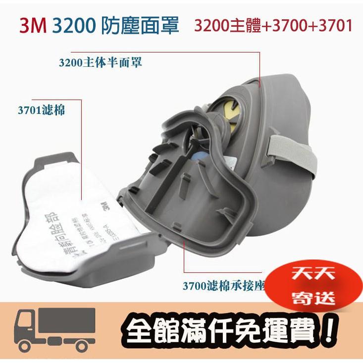 100KR手創札坊~正品 3M 3200 防塵面具+3744K濾棉+3700 有機蒸汽異味顆粒物過濾活性碳 PM2.5