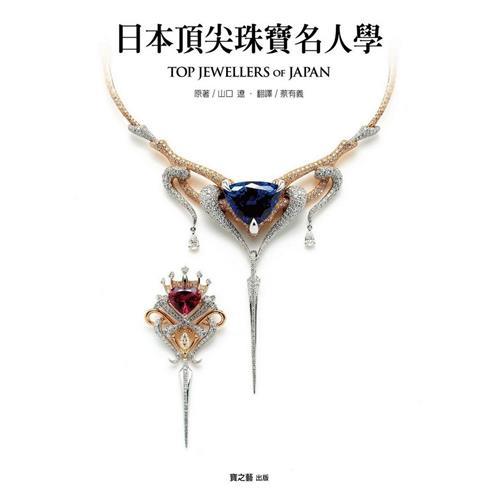 日本頂尖珠寶名人學[93折]11100793294
