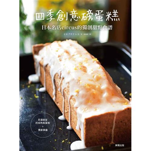 四季創意磅蛋糕:日本名店circus的獨創甜點食譜[9折]11100782181