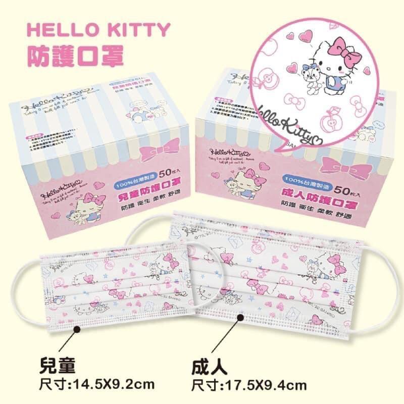 現貨♡︎當天出貨➪台灣製造kitty口罩/史努比口罩一盒50入‼️