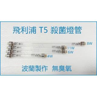 『政揚』飛利浦TUV T5 4W 6W 8W 11W 16W紫外線殺菌燈管 波蘭製 UV-C 符合CE認證 可加購鋁支架 臺南市