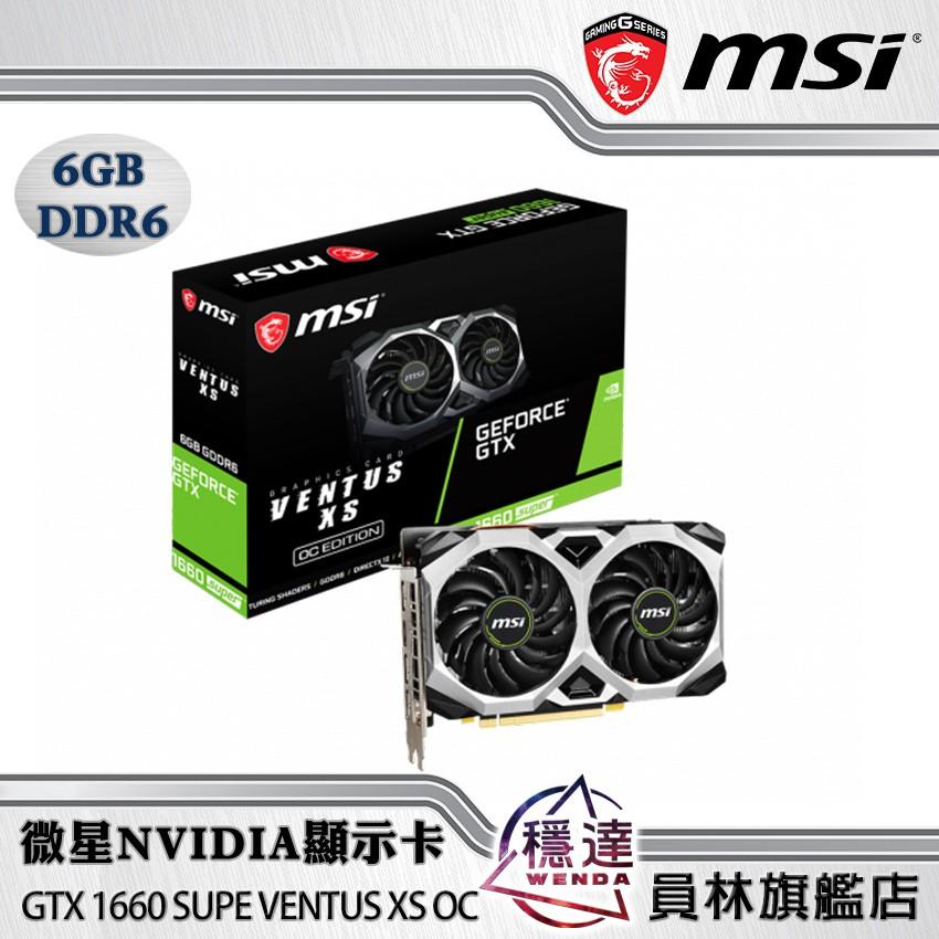 【微星MSI】GeForce GTX1660 SUPER VENTUS XS 6G OC NVIDIA顯示卡