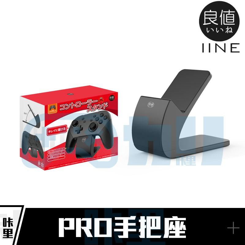 現貨/日本良值 PS5 Switch PRO手把 手把架 PS4 XBOX Series X/S ONE 手把 支架