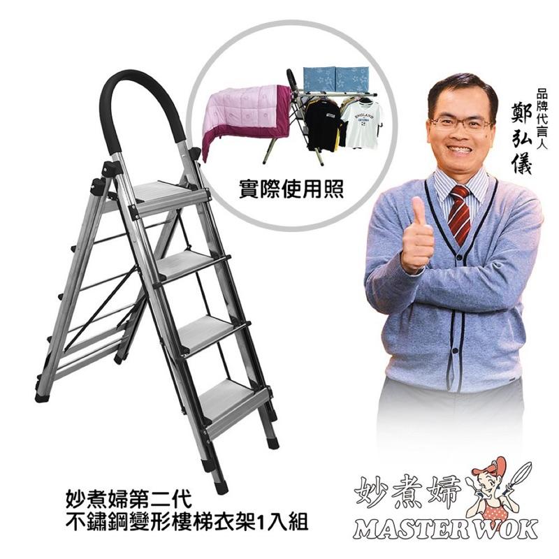 妙煮婦第二代不鏽鋼變形樓梯衣架預購