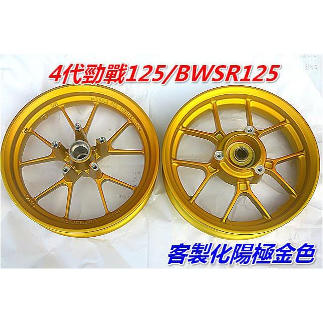 【『柏』利多銷】 S2R Y輻 類鍛造框 輪框 輪圈 鋁框 鋁圈 輕量輪框 輪圈鋁圈 四代勁戰 五代勁戰ABS BWSR