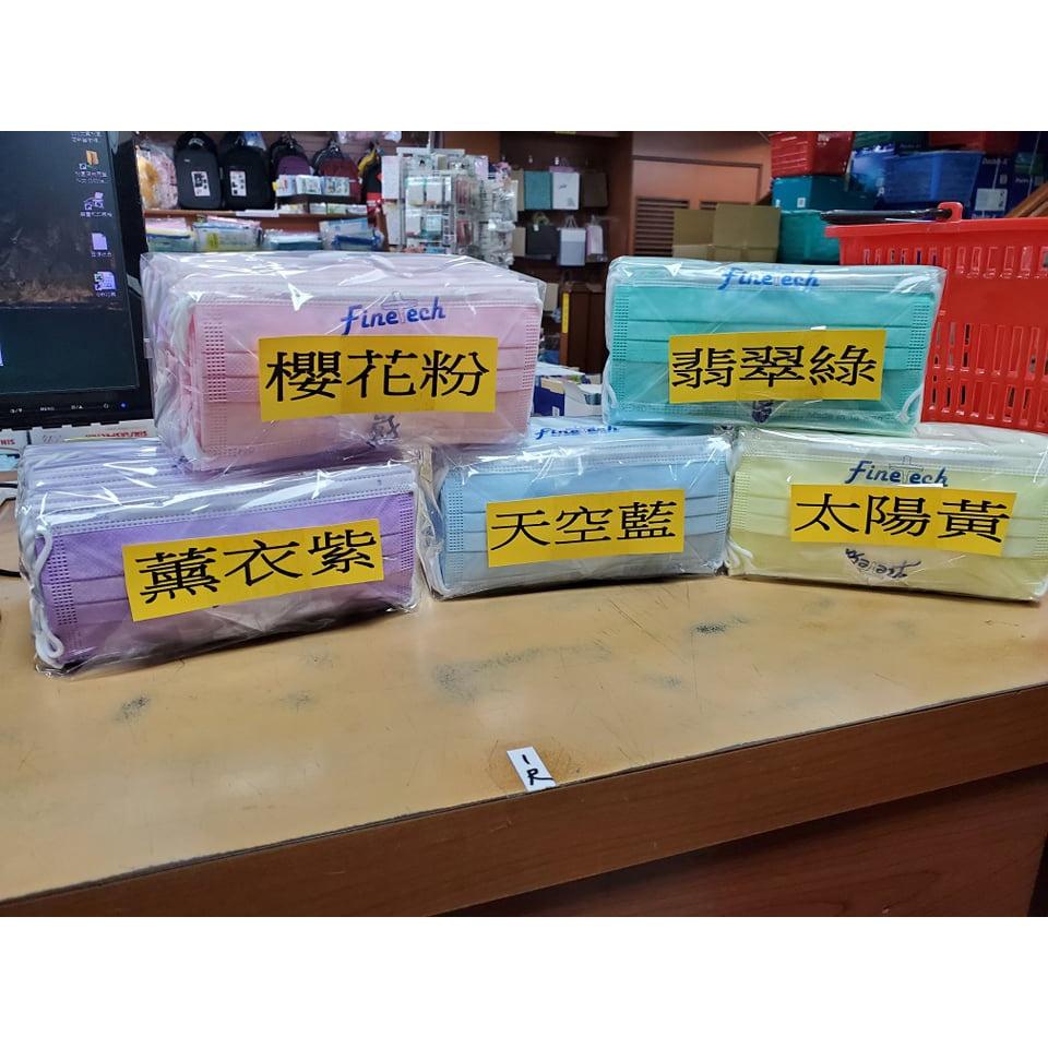 【現貨】台灣製造醫療級口罩雙鋼印;國家隊規格,檢驗證明如圖❤️素色醫用口罩50入/盒❤️五色任選一盒就出