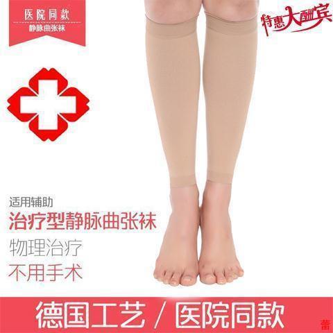 新款推薦醫用靜脈曲張彈力襪女男治療型二級三級護小腿彈力襪套醫療襪瘦腿