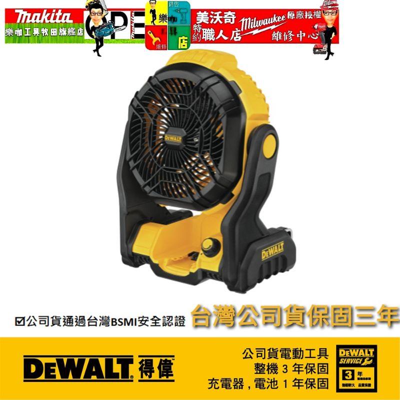DEWALT 得偉新款 DCE512 非 DCE511 20V Max 可調速電風扇 得偉電扇 比舊款更輕更強