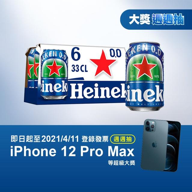 海尼根 0.0零酒精 330ml/6入組 罐裝 新品上市 無酒精飲料 現貨 (部分即期) 蝦皮直送