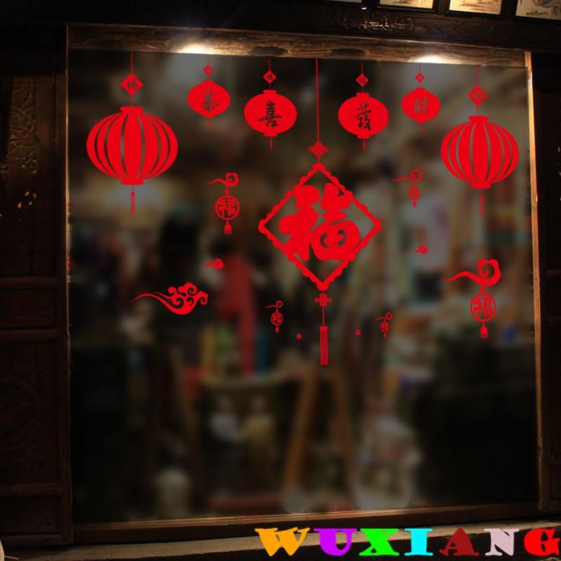 【五象設計】中式節慶貼028 DIY 壁貼 紅色福字掛飾 新年新春櫥窗裝飾貼紙 牆貼臥室客廳可移除貼畫
