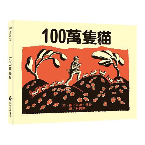 100萬隻貓─大手牽小手[9折]11100869752