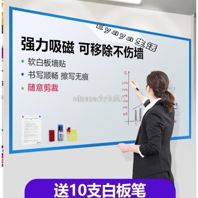 雅雅生活鋪~白板牆貼黑板磁性軟白板磁鐵可移除寫字板貼紙投影可擦寫家用掛式教學會議培訓辦公兒童畫板小牆面