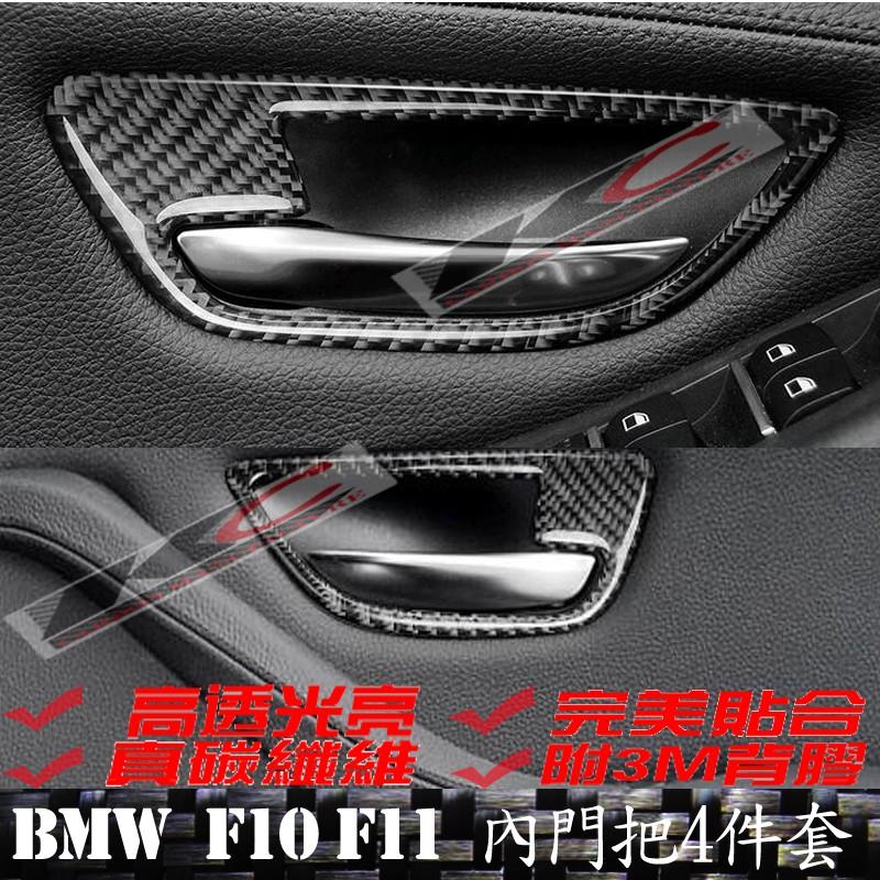 真碳纖維 寶馬 BMW 內門把 門碗 內裝 手把 F10 F11 內把手 卡夢內裝 升降開關 碳纖裝飾貼 改裝 535i