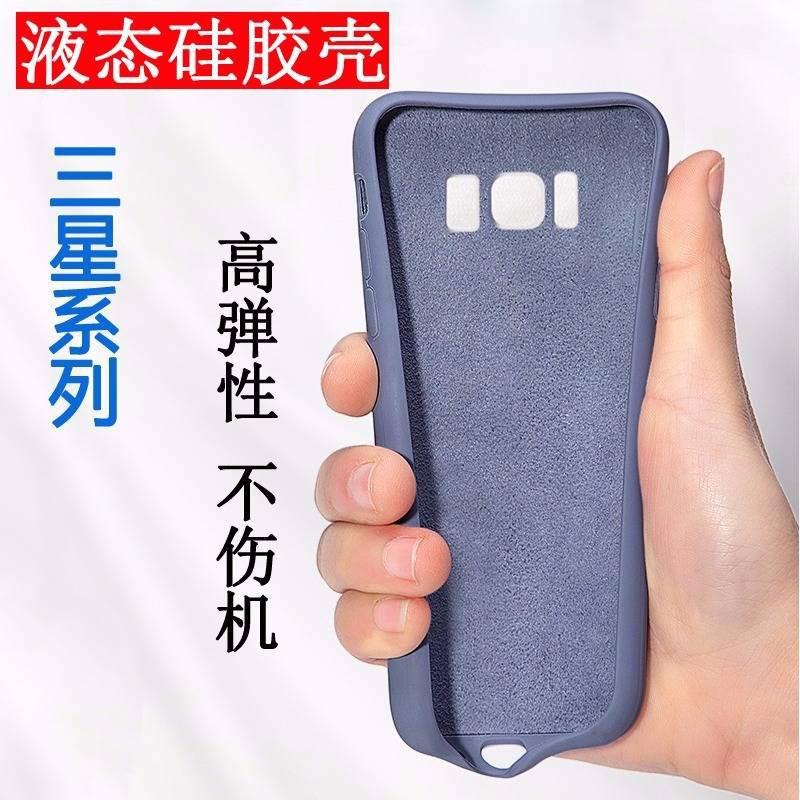 全新升級液態超質感軟殼 適用於三星S10plus手機殼 S9+ note9保護套 S8 嬰兒肌膚手感 內襯植絨不