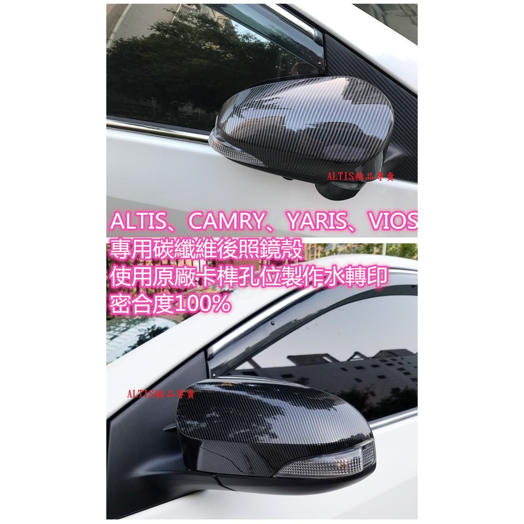 ALTIS CAMRY VIOS YARIS 後照鏡殼 碳纖維 卡夢 貼膜 後照鏡蓋後視鏡殼倒車鏡殼 11.5代 11代