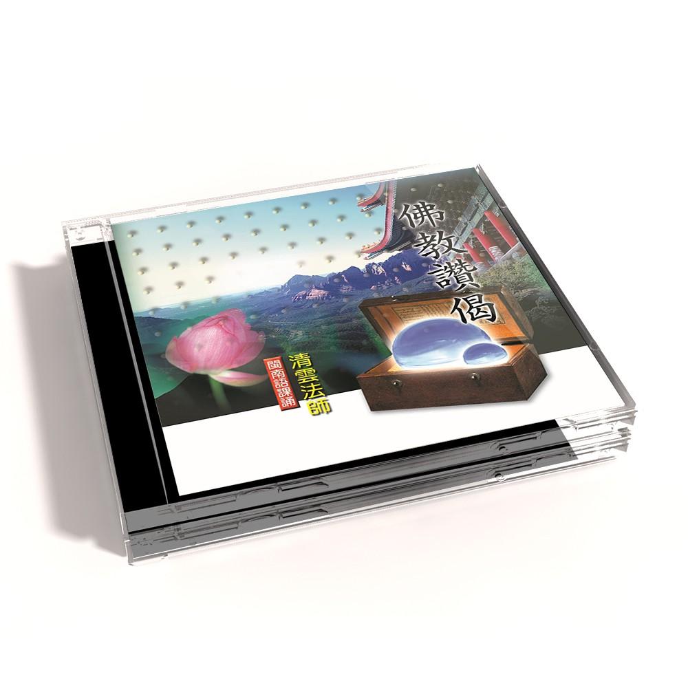 【新韻傳音】佛教讚偈 閩南語課誦CD - 清雲法師 MSPCD-33010