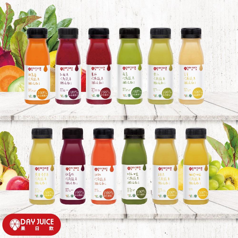 Day Juice 果日飲 冷壓鮮榨蔬果汁纖活1-12號 (12入)