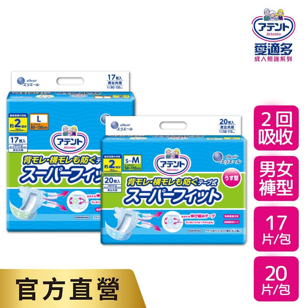 日本大王Attento 愛適多超彈力合身紙尿褲黏貼型_2次吸收 _S-M/L 尺寸任選