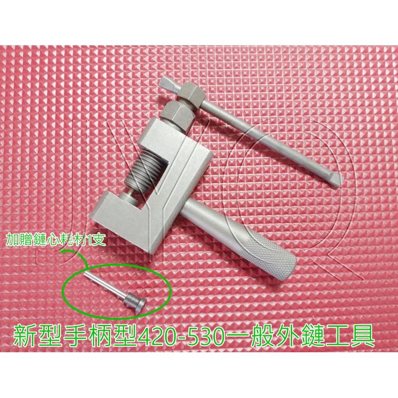 5140 機車工具 特工 鏈條工具 鍊鉬 打鍊 切鍊 打鏈工具 420-530 多用 鍊條 鏈條 鏈鉬工具 機車外鏈用