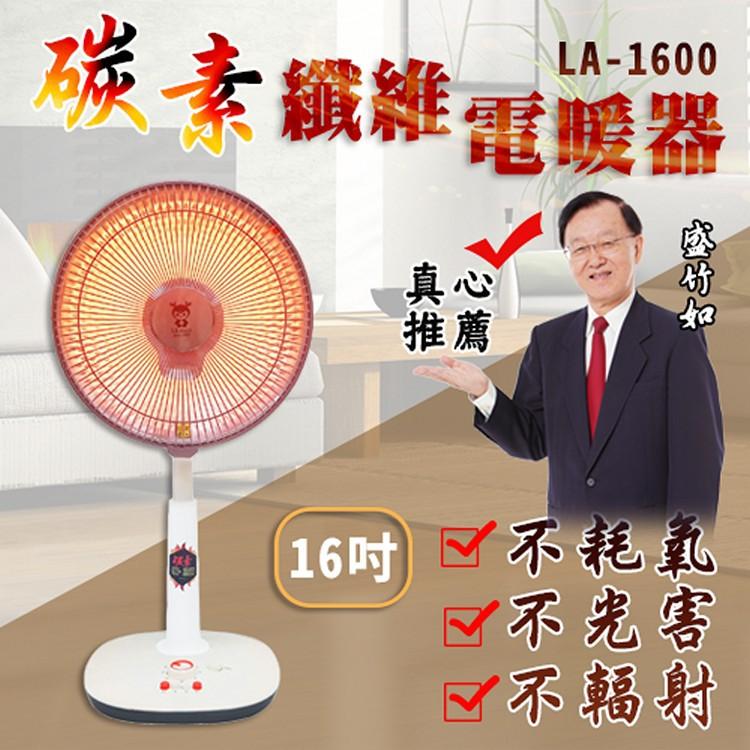 【LAPOLO】16吋速熱碳素電暖器 防傾倒/超溫自動斷電勝北方聲寶嘉儀陶瓷電暖器/安全植絨防燙/碳纖 電陶爐