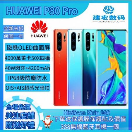 全新未拆 華為 HUAWEI P30 pro 8GB/256GB 50倍變焦 雙卡 曲面屏 徠卡四攝智能手機 贈送好禮