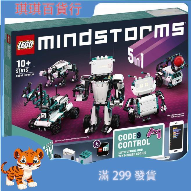 琪琪百貨行♕LEGO 教育系列 Mindstorms 51515 Robot Inventor 機器人發明家
