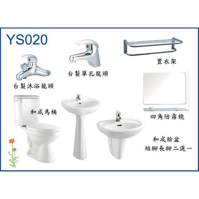 YS時尚居家YS020衛浴套裝組和成馬桶+和成面盆+置衣架下標區