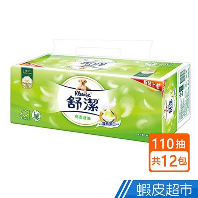 舒潔 棉柔舒適抽取衛生紙 110抽x12包/串  現貨 蝦皮直送
