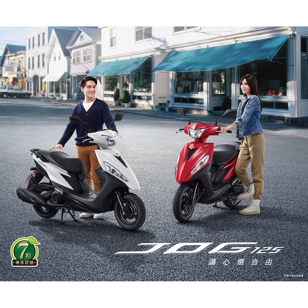 ▶華信車業◀ 【預購】山葉JOG 125cc 七期 全新車 YAMAHA(購車金 4000元)