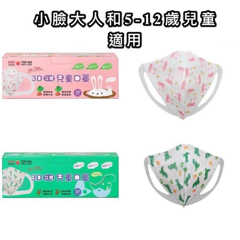KNH 媲美N95口罩❗️大人&兒童3D立體口罩✨兔子(可重複使用)防飛沫防PM2.5‼️