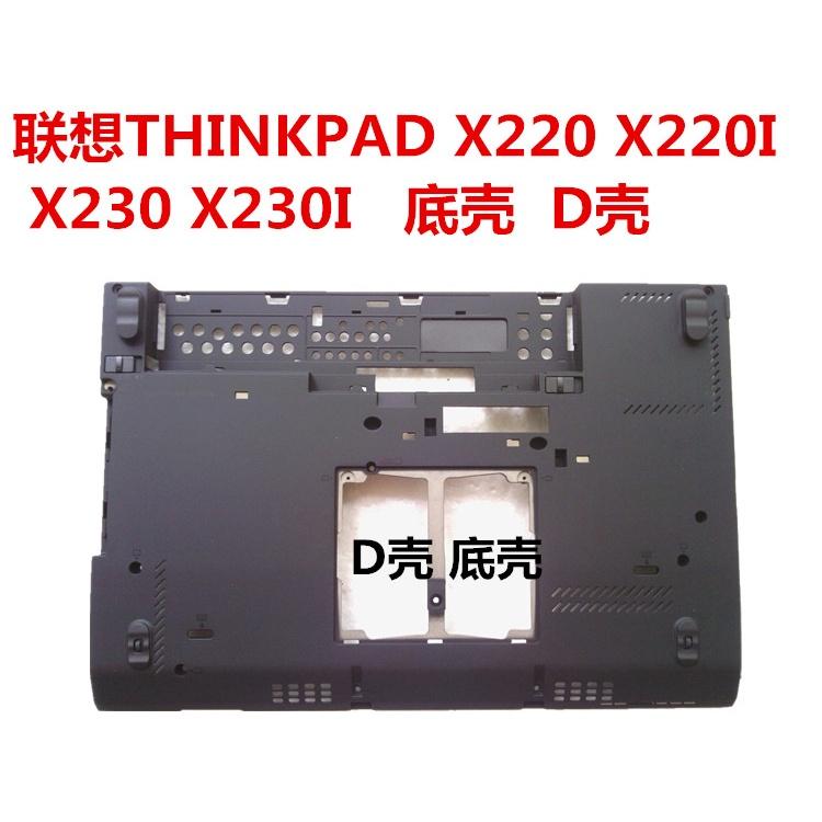 【低價出售】聯想THINKPAD x220 x220I X230 X230I底殼D殼
