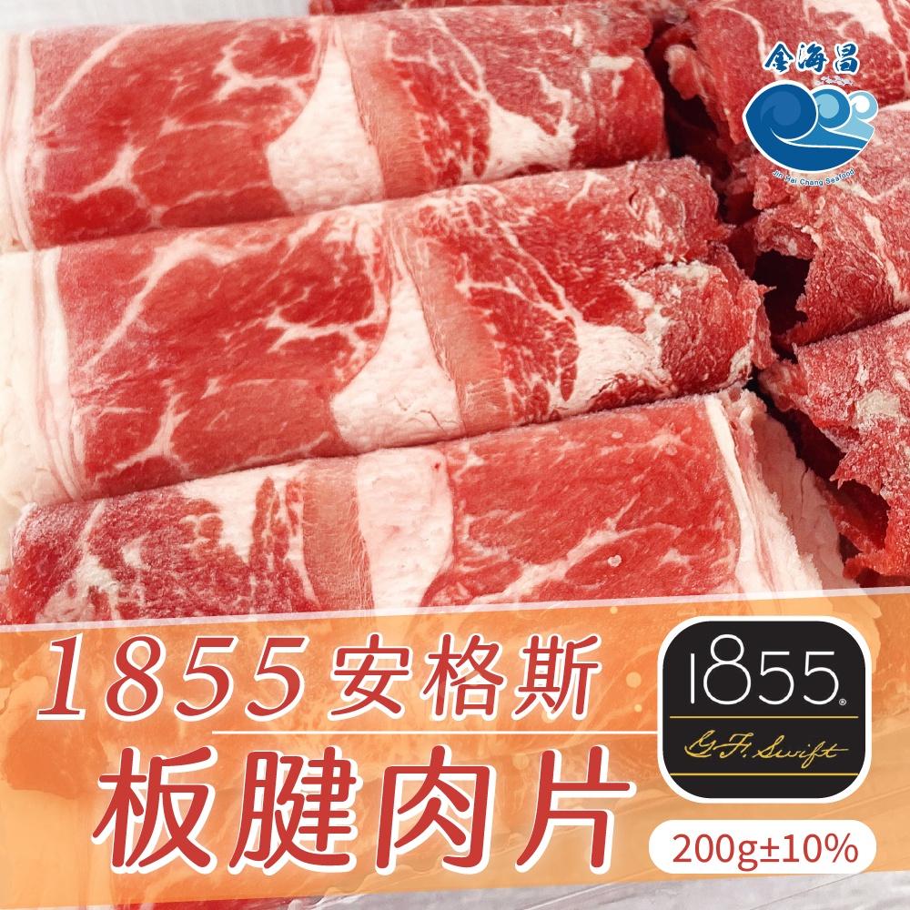 【金海昌水產】1855安格斯板腱肉片/200g/牛肉片/燒烤/火鍋/真空包/開發票/冷凍生鮮食材批發/宅配海鮮