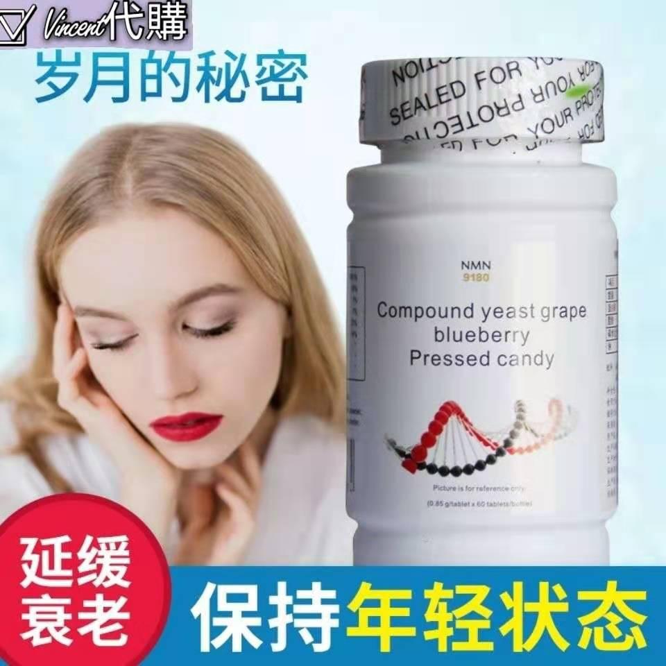 正品《代購》美國原裝進口NMN9180增強版β煙酰胺單核苷酸濃縮高含量NMN9000