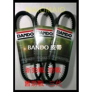 【Maio機車精品】日本 BANDO機車皮帶 新勁戰.勁戰.舊勁戰.三代