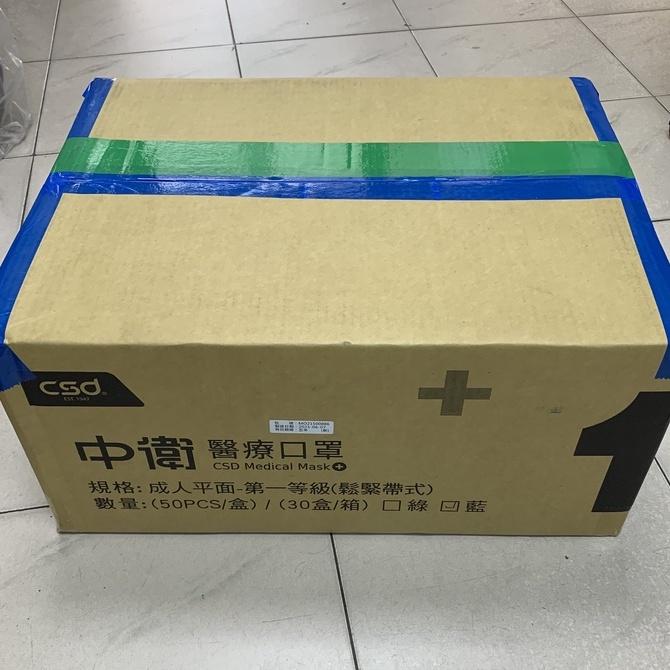 中衛 CSD 醫療醫用口罩 整箱 客訂區