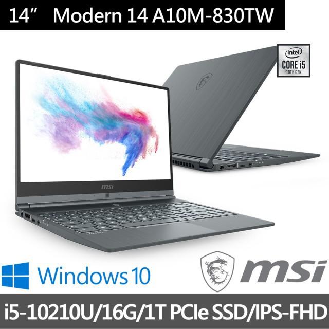 【阿楓倉庫】MSI 微星 14吋 Modern 14 A10M-830TW 含稅+全省取貨 歡迎議價