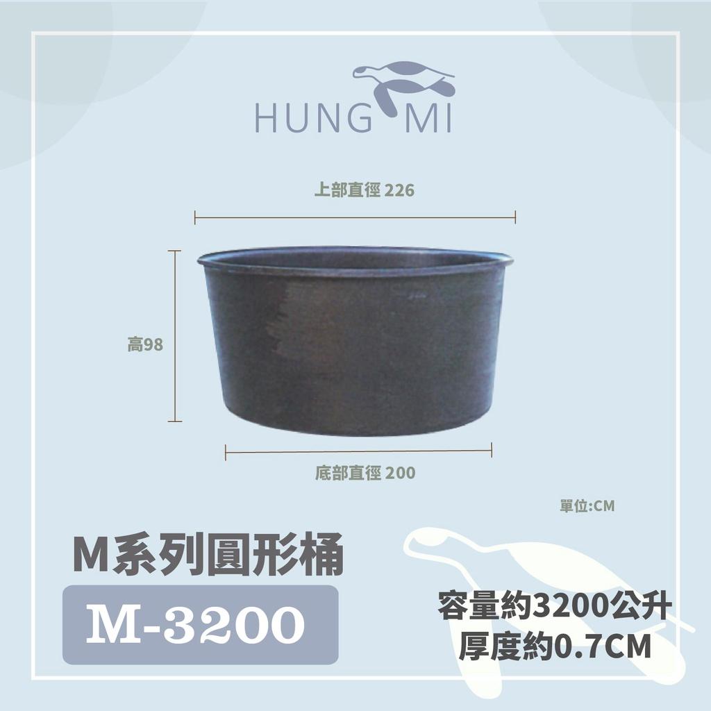 泓米   M-3200 圓形桶 戶外魚缸 普力桶 錦鯉桶 養殖桶 泰國蝦桶 筍殼魚桶 養魚桶 塑膠桶 圓型 黑桶 鯉魚桶