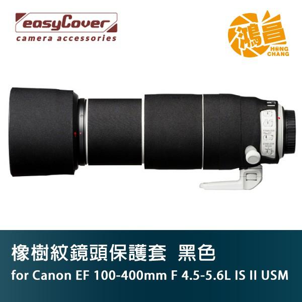 easyCover 炮衣 Canon EF 100-400mm L IS II USM 黑色 橡樹紋鏡頭保護套 砲衣
