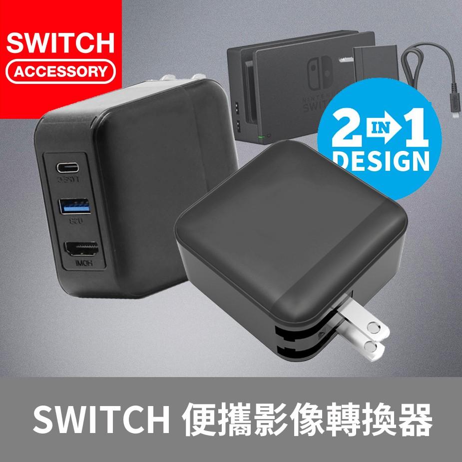 【Bteam】[現貨開發票] Switch iPad Mac 第四代 底座 便攜 電視轉換 投影 HDMI