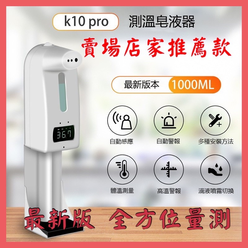 🎉疫情必備🎉【K10 PRO 自自動測溫感應洗手機】 K9 大升級  量體溫  噴酒精 噴霧皂液   非接觸 測溫