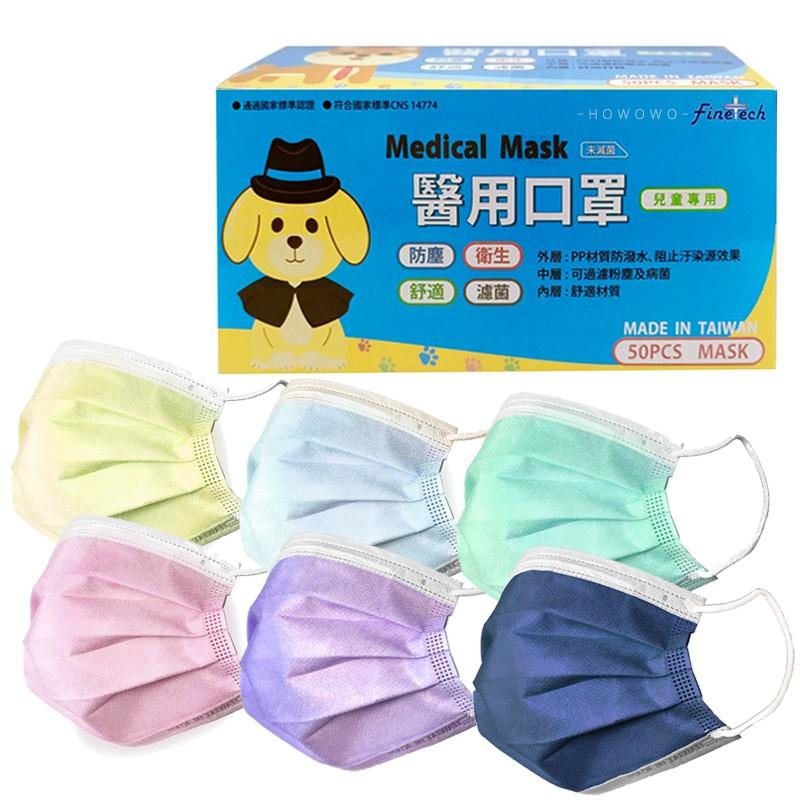 釩泰 兒童口罩 50入 醫療口罩 平面口罩 雙鋼印 幼童口罩 寶寶口罩 14774 台灣製造