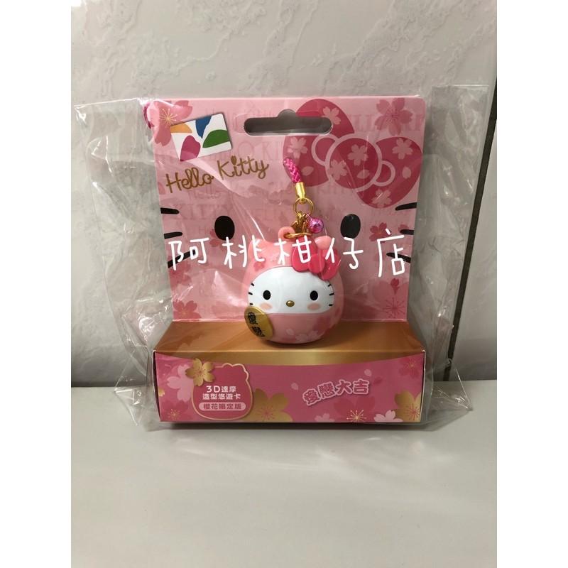 Hello Kitty 達摩3D造型悠遊卡-櫻花限定版+冰霸杯(不單售)