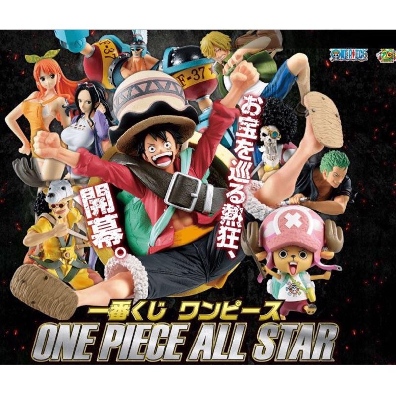 航海王/海賊王 一番賞 20週年 電影劇場版 One Piece All Star