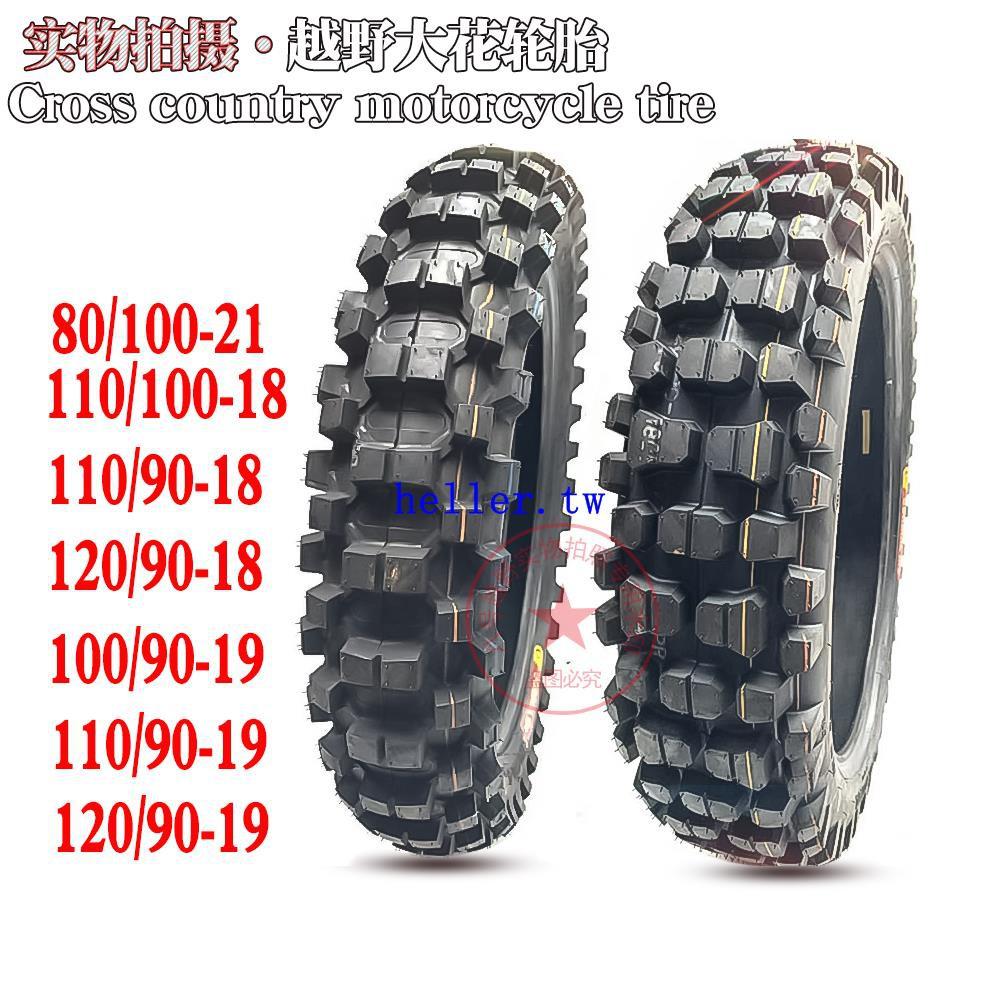 越野摩托車輪胎140/120/110/100/90/80/-18-19-21大花山地內外胎