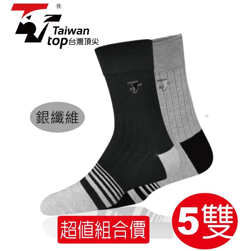 台灣頂尖-抗菌銀纖維襪.除臭襪5雙(出門出國必備.除臭保證)S502 最吸汗除臭的襪子/紳士襪/運動襪