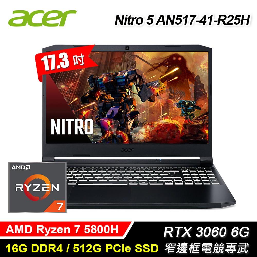 【Acer 宏碁】Nitro 5 AN517-41-R25H 17.3吋電競筆電
