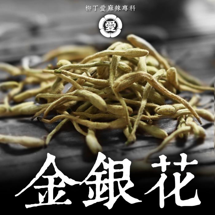 柳丁愛 生機天然金銀花100G【A509】可泡茶也可入菜