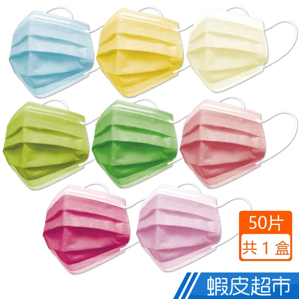 上好 醫療防護口罩(未滅菌) 兒童/幼幼童用 50入/盒 多款可選 蝦皮直送 現貨