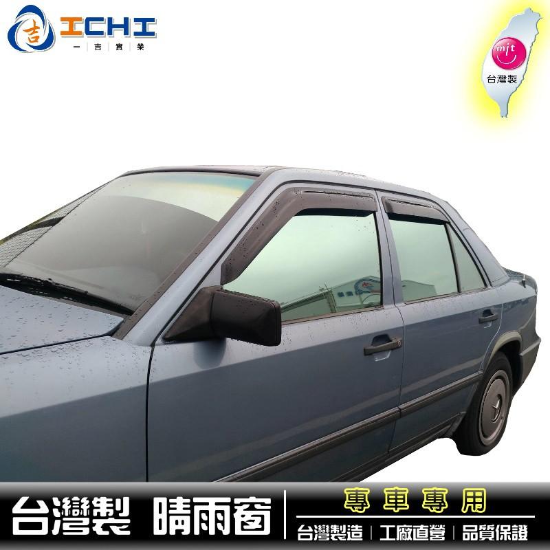 【外銷款】84-95年 賓士 W124 E-Class 外銷日本-原廠型 晴雨窗 / W124晴雨窗 W124晴雨窗